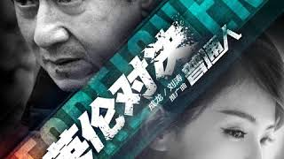 Ordinary People (普通人) - The Foreigner (2017) Movie Promotional Chinese Song - Jackie Chan | Liu Tao