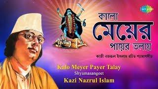 Shyamasangeet Of  Kazi Nazrul Islam   কাজী নজরুলের শ্যামাসঙ্গীত   One Stop Jukebox