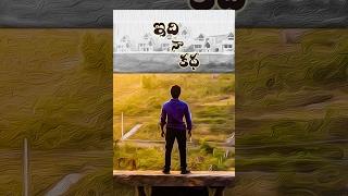 Idhi Na Kadha - Telugu Short Film 2015 - By Irfan Shaik