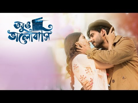 তবুও ভালোবাসি নাটক | Tobuo Bhalobashi Drama | Closeup Kache Ashar Golpo 2018