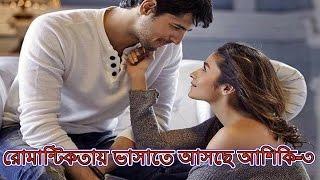 রোমান্টিকতায় ভাসাতে আসছে আশিকি ৩-Bangla News365 | Ashiki-3 coming to romance