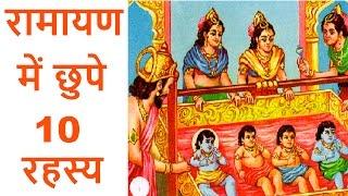 रामायण में छुपे दस रहस्य , जिनसे अपरिचित हैं आप    10 Secrets of the Ramayan