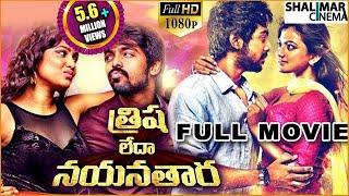 Trisha Leda Nayanthara Telugu Full Length Movie || G.V.Prakash Kumar, Anandhi, Manisha Yadav