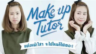 แต่งหน้าใสๆ จะไปไหนก็ไปเถอะ! l Makeup Tutor