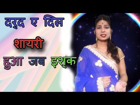 Xxx Mp4 सच्चा प्यार शायरी Desi Love Shayari In Hindi Romantic Shayri Dard Bhari Shayri Soni 3gp Sex
