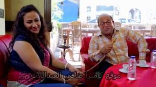 سكتش درامي ناقد و هادف بعنوان (كيدهن عظيم ) مقطع من مسلسل انتاج الفنان ضافي العبداللات