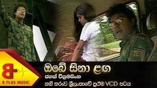 Obe Sina Laga Official Music Video - Jagath Wickramasinghe