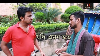 Jodi Amon Hoto || যদি এমন হত || Episode 01 || Flashback Dot