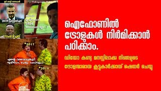 How Make Troll in iPhone (Malayalam)