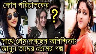 অভিনেত্রী অনিন্দিতা কোন পরিচালকের সাথে প্রেম করছেন?|Anindita Raychaudhury boyfrien|Valentine's Day