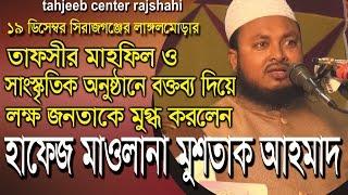 New Bangla waz -Hafej mustak ahmad Rajshahi-  যে ওয়াজে লক্ষ জনতা মুগ্ধ হলো