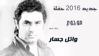 وائل جسار - 2016 - موجوع حفلة