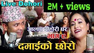 Raju Pariyar vs Tika Pun Live lok Dohori कती राम्रो दमाइको छोरो | Jhalak Sangeetam
