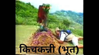 GURUNG MOVIE BACHA BANDAN PART 23__2