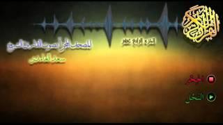 14 - المصحف المجزأ - القارئ الشيخ سعد الغامدي - الجزء الرابع عشر