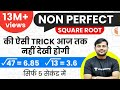 Download Video Download Non Perfect Square Root निकालें सिर्फ 5 Sec में   Best Trick in Hindi 3GP MP4 FLV