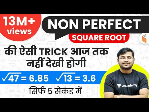 Xxx Mp4 Non Perfect Square Root निकालें सिर्फ 5 Sec में Best Trick In Hindi 3gp Sex