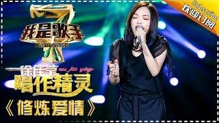 徐佳莹《修炼爱情》— 我是歌手4第2期单曲纯享 I Am A Singer 4【湖南卫视官方版】