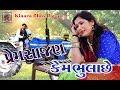 Download Video Download Prem Sajan Kem Bhula Se_Supar Song 2018 new 3GP MP4 FLV