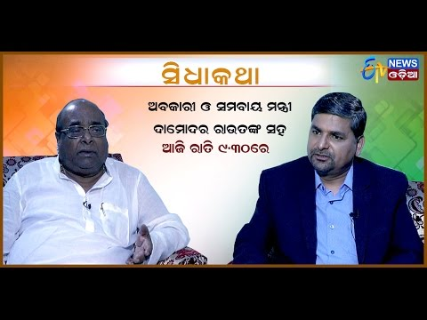Sidhakatha - Co-operation and Excise Minister Damodar Rout - Nilambar Rath - Etv News Odia