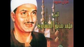 محمد صديق المنشاوي *** سورة الكهف مجود