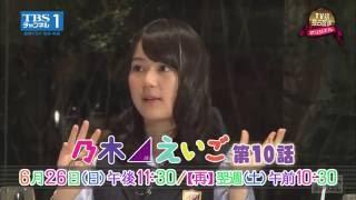 『乃木坂46えいご(のぎえいご)』#10は6月26日(日)放送!!