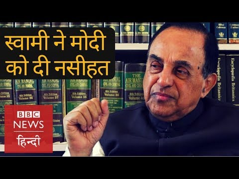 BJP s Subramanian Swamy talks about assembly elections results and congress victory BBC Hindi