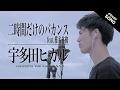 Download Lagu 【フル歌詞付】二時間だけのバカンスfeat.椎名林檎 / 宇多田ヒカル[covered by 黒木佑樹]