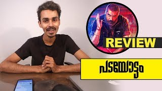 Padayottam Malayalam Movie Review By #AbhijithVlogger #Cinespot