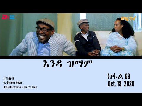 ERi TV Series እንዳ ዝማም ክፋል 69 Enda Zmam Part 69 October 18 2020