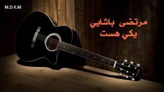 مرتضى باشايي (يكي هست ) مترجمه للعربيه