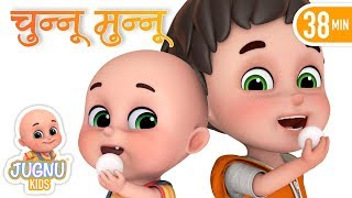 chunnu munnu the do bhai -  hindi kavita | Jugnu Kids