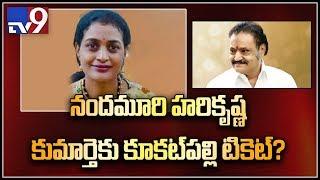 TDP to allot Kukatpally ticket to Harikrishna daughter Suhasini ? - TV9