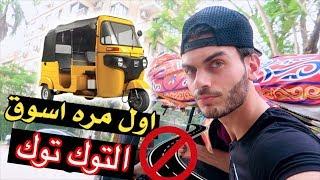 تجربة سواقة التوك توك في مصر | سقنا في مكان ممنوع
