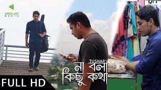 Na Bola Kichu Kotha | Bengali Short Film | Bappi | Imtiyaz | Tushar | HD