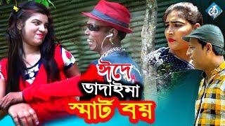ঈদে ভাদাইমা স্মার্ট বয়   Vadaima New Comedy   Eide Vadaima Smart Boy   Bangla Natok