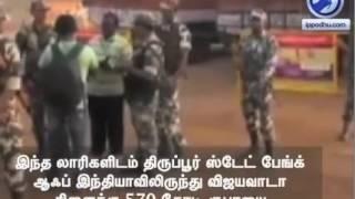 570 crore rupees seized in Thirupur | IPPODHU