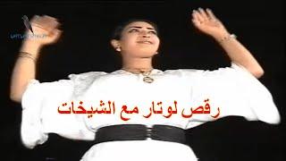 Watra Dance Chikhat Top رقص لوتار مع الشيخات طوب