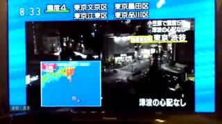 Japan Earthquake Video Tokyo Hit by 30th May 2015 RAW VIDEO Earthquake Strikes JAPAN 7 8 Magnitud