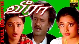 Tamil Super Hit Movie | Veera | Rajini,Roja,Meena | Full HD Movie