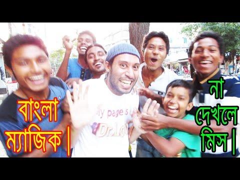 Dr.Lony 's Bangla Magic . বাংলা ফানি ভিডিও। Bangla funny video .Vanish on road .