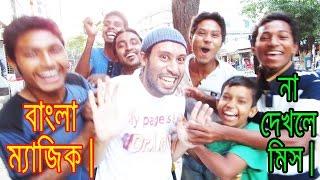 Bangla Funny Street Magic | Bangla Funny Video | Street Magic Dr Lony Bangla Fun