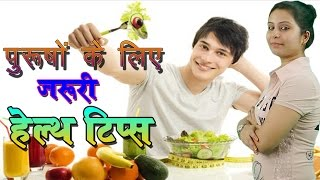 Health Tips For Men पुरुषों के लिए ज़रूरी हेल्थ टिप्स (Best Health & Food Tips In Hindi)
