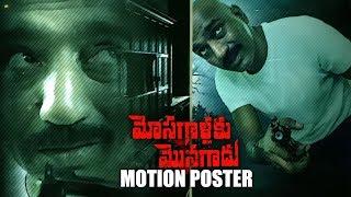 Mosagallaku Monagadu Movie Motion Poster | Sampath Raj | TFPC