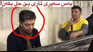 Aram Shaida ( Gula La Malo Nya ) Bas Sairy Ari Be7l Bkan - Music Ari Faruq 2017