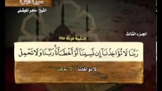 3           ماهر المعيقلي الختمه المرتله المرئيه الجزء الثالث اخر سورة البقره من ايه 253 واول سورة ا