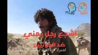 اشجع يمني على وجه الارض في مواجهة #الحوثي #اكشن#شبوه #بيحان