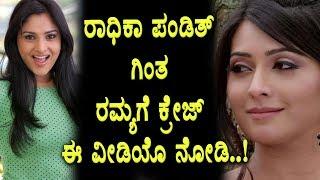 Ramya craze in Sandalwood | Radhika Pandit vs Ramya | Top Kannada TV