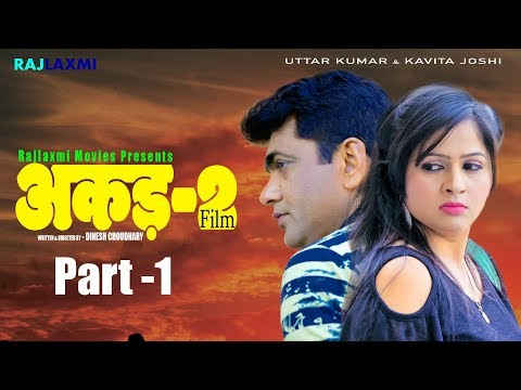 Xxx Mp4 AKAD 2 Part 1 Uttar Kumar Kavita Joshi Latest Movie 2018 Rajlaxmi Movies 3gp Sex
