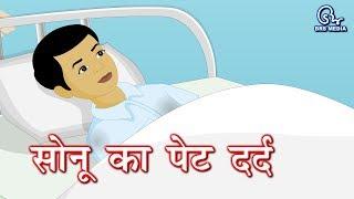 Hindi Animated Story - Sonu Ka Pet Dard | सोनू का पेट दर्द | Sonu